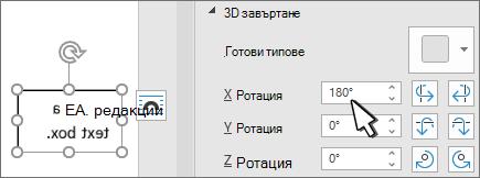 Текстово поле с 3D завъртане x 180 градус