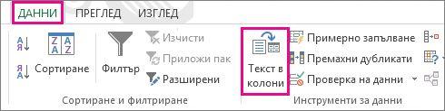 Документ на Word и инструменти за редактиране на заден план