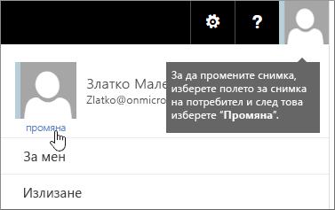 """За да промените снимка, изберете полето за снимка на потребител и след това изберете """"Промяна""""."""