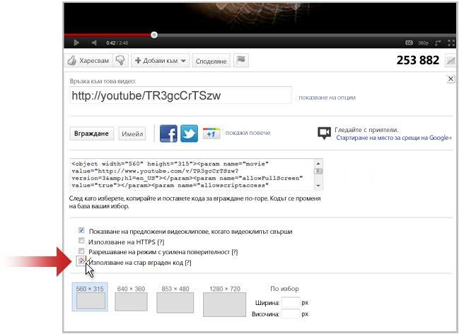 Свързване към видео в YouTube