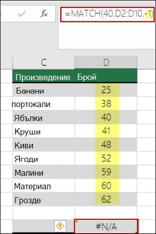 match функция на Excel