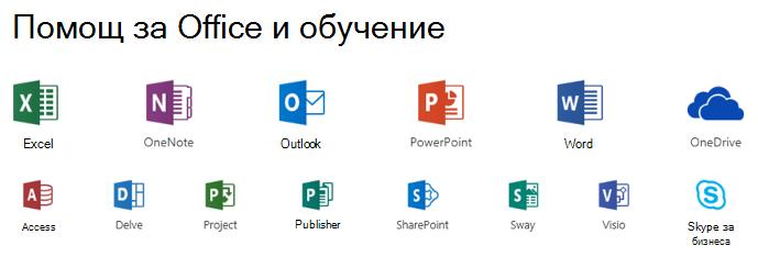 Опции за поддръжка за Microsoft Office