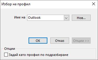 """Приемане на настройката по подразбиране на Outlook в диалоговия прозорец """"Избор на профил"""""""
