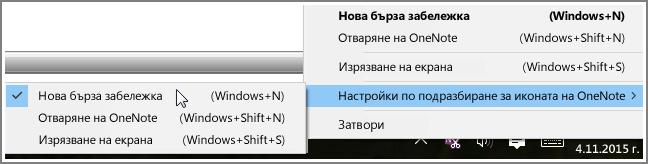 Екранна снимка на системната област с опциите за OneNote.