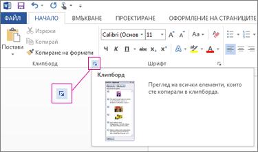 Отваряне на клипборда на Office в Word 2013