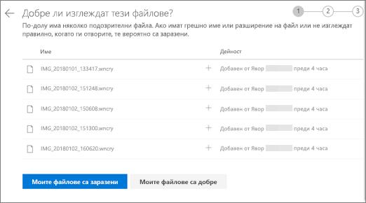 Екранна снимка на ли тези файлове облика десен '' на уеб сайта на OneDrive