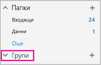 Ще намерите възел на групи в левия навигационен екран в Outlook в уеб