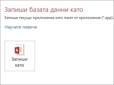 """Опцията """"Запиши като пакет"""" на екрана """"Запиши като"""" за локално приложение на Access"""