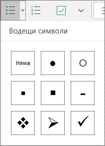 """Бутон """"Списък с водещи символи"""", избран в лентата на меню """"Начало"""" в OneNote за Windows 10."""