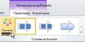 промяна на цветовете на вашата графика smartart.