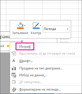 Delete command on the Format Legend Font shortcut menu in Excel