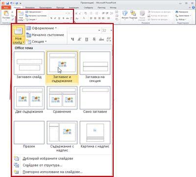 разделът ''начало'' в powerpoint 2010, преглед на групата ''слайдове''.
