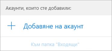"""Диалоговият прозорец """"Добавяне на акаунт"""" на страницата с приветствие на """"Поща"""""""