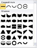 Опции за промяна на фигури WordArt в Publisher 2010