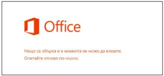 Проблем при влизане в акаунта в Microsoft