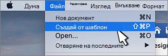 """Опцията """"Създай от шаблон"""""""