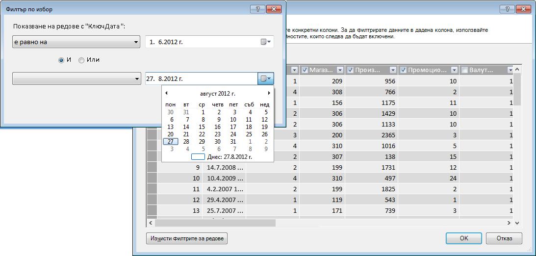 Екран за филтриране в съветника за импортиране на таблици