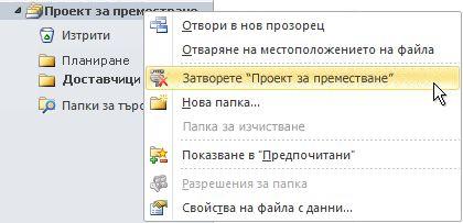 Командата ''Затвори файла с данни на Outlook (.pst)''