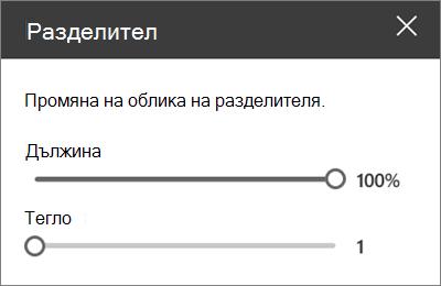 Екран с подробни данни за разделители на уеб части в SharePoint online при редактиране на сайт