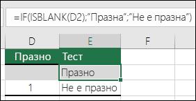 """Формулата в клетка E2 е =IF(D2=1;""""Да"""";IF(D2=2;""""Не"""";""""Може би""""))"""
