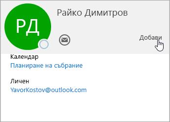 Екранна снимка на визитката в Outlook.com.