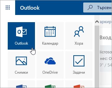 Екранна снимка на плочката на Outlook на иконата за стартиране за приложения