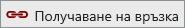 Икона на връзка за получаване на списъци