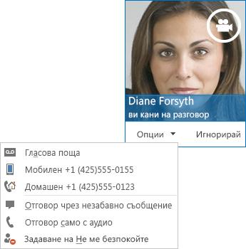 Екранна снимка на известие за видеоразговор с картината на контакта в горния ъгъл