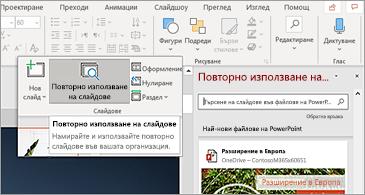 Бутонът ' ' повторно използване на слайдове ' ' в PowerPoint