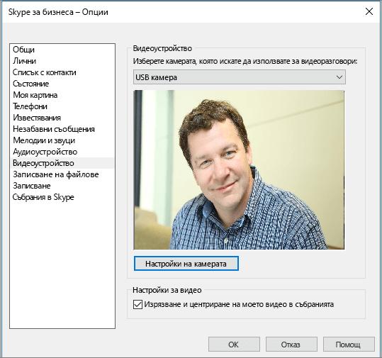 """Екранна снимка на страницата за видеоустройства на диалоговия прозорец """"Опции"""" на Skype за бизнеса."""
