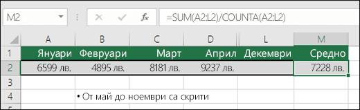 Използване на функцията SUM с други функции.  Формулата в клетка M2 е =SUM(A2:L2)/COUNTA(A2:L2).  Забележка: колоните от май до ноември са скрити за яснота.