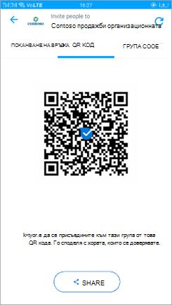 Екранна снимка на страницата с QR кодове в Kaizala