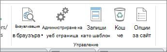 Управление на бутони за сайт