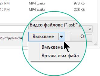 """В диалоговия прозорец """"Вмъкване на видео"""" можете да избирате между """"Вмъкване"""" (което означава """"Вграждане"""") или """"Връзка към файл""""."""