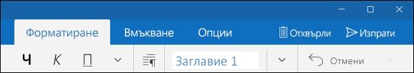 """Раздел """"Формат"""" в приложението """"Поща на Outlook"""""""