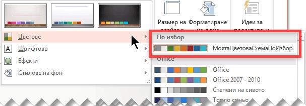 """След като дефинирате цветова схема по избор, тя се показва в падащото меню """"Цветове"""""""