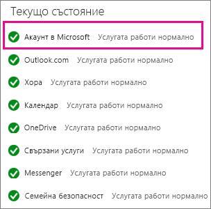 Състояние на услугата за акаунти в Microsoft