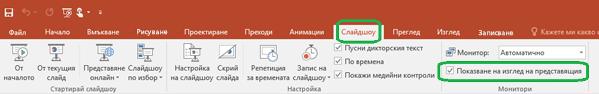 """Опцията за изгледа на представящия се контролира от квадратче за отметка в раздела """"Слайдшоу"""" на лентата в PowerPoint."""