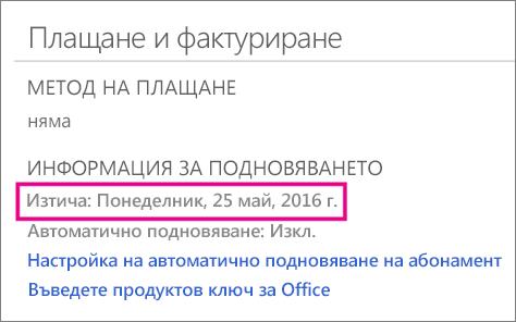 Плащане и фактуриране в OneDrive