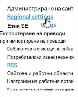 Настройка на регионалните настройки на сайта под Администриране на сайта