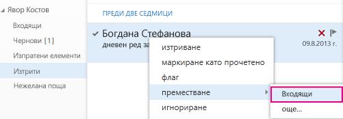 """Път в менютата, който да използвате за възстановяване на елемент от папката """"Изтрити елементи"""" в Outlook Web App"""