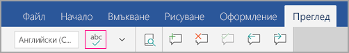 """Икона за проверка на правописа в раздела """"Преглед"""""""