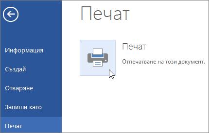 """Изображение на бутона """"Отпечатване в PDF"""" в Word Online"""