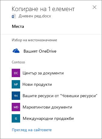 Екранна снимка на избор местоназначение при копиране на файлове от OneDrive за бизнеса на сайт на SharePoint.