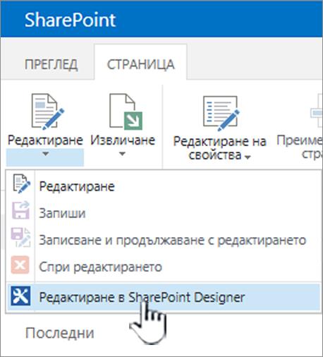 """Избиране на SharePoint Designer, от менюто """"Редактиране"""""""