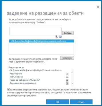 Екранна снимка на диалоговия прозорец ''Задаване на разрешения за обекти'' за услугите за бизнес свързване в SharePoint Online.
