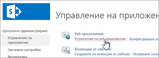 Отворете настройките за уеб приложение