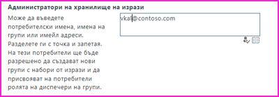 Екранна снимка на полето ''Администратори на хранилище на изрази'' на центъра за администриране на SharePoint. В това поле можете да въведете името на лицето, което искате да добавите като администратор.