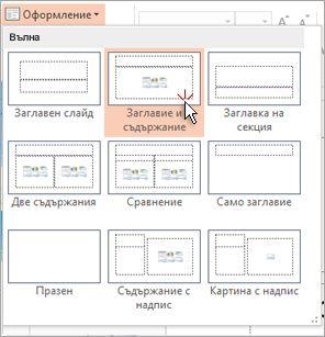 Избор и прилагане на оформление към слайд