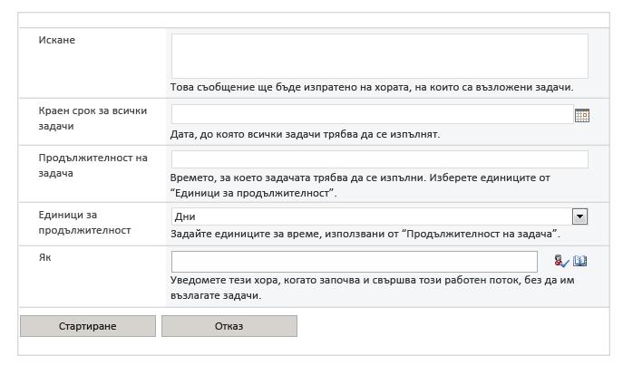 Изображение на екрана на работен поток